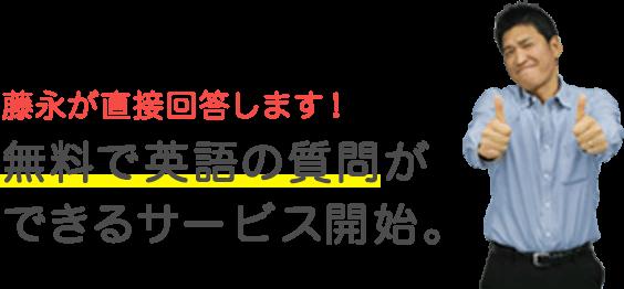 TOEIC満点・英検一級の私に無料で英語の質問ができるサービス開始。